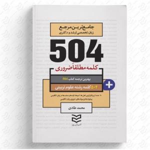 504 واژه ضروری علوم تربیتی نویسنده محمد طادی